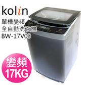 «送基本安裝/0利率/免運費» Kolin 歌林 17公斤 單槽 變頻 全自動 洗衣機 BW-17V03【南霸天電器百貨】