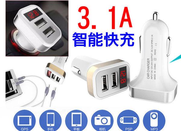 3A 雙USB 數位智能多功能 手機車充 電壓顯示 自動配電 快速充手機 LED電壓顯示 車充頭 電壓