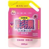 妙管家彩色漂白水補充包-玫瑰花香2000g【愛買】
