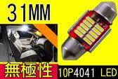 BOSITE 高功率雙尖無極性4014 SMD LED 燈泡10 晶31mm 閱讀燈室內燈