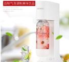 COCOSODA可向飲料打氣蘇打水機家用商用氣泡水機氣泡機飲料奶茶店最低價 【全館免運】