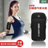 運動臂包 跑步手機臂包戶外手機袋男女款通用手臂帶運動手機臂套手腕包防水 多色