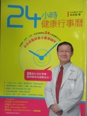 【書寶二手書T3/養生_IAO】24小時健康行事曆-林承箕醫師整合醫學DIY_林承箕