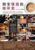 開家賺錢的咖啡館(DVD教學版)