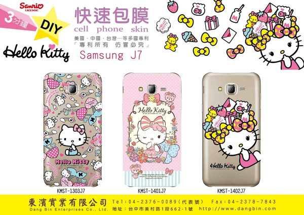 Hello Kitty 授權卡通Samung J7 -DIY 快速包膜
