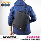 3Way機能包。單肩後背/直立/橫式斜背3種背法自由變換!超輕量440g、堅固的包體結構、多口袋設計