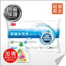 3M 新一代防螨水洗枕-標準型...