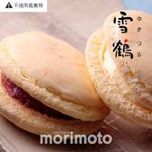 「日本直送美食」[morimoto] 雪鶴 12個入~ 北海道土產探險隊~