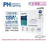 PHILIPS飛利浦 LED DN030B 18W 4000K 自然光 全電壓 17.5cm 崁燈 _ PH430885