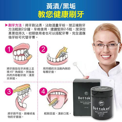 【G0809】《活性竹炭潔牙粉》 Bottokan竹炭牙粉 活性炭潔牙粉 牙齒洗牙粉 竹炭牙粉