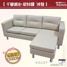 【班尼斯國際名床】~千變萬化‧蒙特羅黑爵士-L型乳膠皮革多功能沙發!榮耀上市!