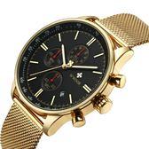 手錶男 三眼六針多功能男士運動手錶網帶石英手錶《印象精品》p142