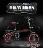 自行車 vmax折疊自行車超輕便攜16/20寸單速變速成人男女式學生迷你單車 JD 下標免運