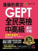 進級的英文GEPT全民英檢中高級滿分攻略(附1MP3)