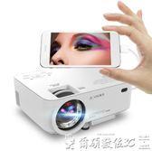 投影儀光米T1手機投影儀家用wifi無線高清智慧微型投影機便攜式家庭影院 爾碩數位
