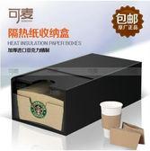 杯盒黑色款咖啡廳奶茶店吧臺紙杯架取分杯器咖啡杯架吸管盒