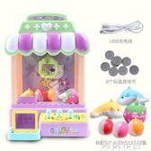 娃娃機  兒童抓娃娃機  夾公仔機迷你小型投幣糖果機扭蛋機玩具家用游戲機  mks阿薩布魯