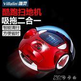 掃地機 villalin唯靈德國全智慧器人家用全自動一體機吸塵器拖地機 卡卡西