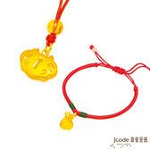 J'code真愛密碼 平安鎖黃金中國繩項鍊+黃金聚福袋中國結手鍊(小)