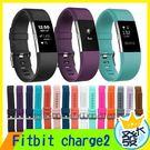 運動矽膠錶帶 Fitbit charge2 替換錶帶 智慧手錶還 矽膠運動男女 錶帶 運動矽膠腕帶 運動手環錶帶