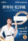 【日本富士通】變頻冷暖分離式冷氣2-4坪nocria Z系列ASCG022KZTA/AOCG022KZTA(含基本安裝)