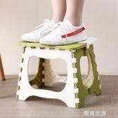 塑料折疊凳子簡易椅子成人家用火車馬扎折疊小板凳戶外便攜釣魚凳『潮流世家』