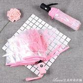日本透明雨傘女韓國小清新學生加厚少女心全自動三折疊女神創意傘艾美時尚衣櫥