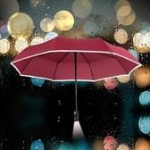 雨傘-防紫外線反光三折八骨自動摺疊晴雨傘4色73pp95【時尚巴黎】