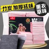 寵物尿布墊 狗狗尿片竹炭100片泰迪除臭加厚吸水紙尿墊【快速出貨八折搶購】