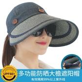 牛仔帽帽子女可拆卸空頂帽女時尚防風遮陽帽女騎車防紫外線太陽帽防曬帽快速出貨