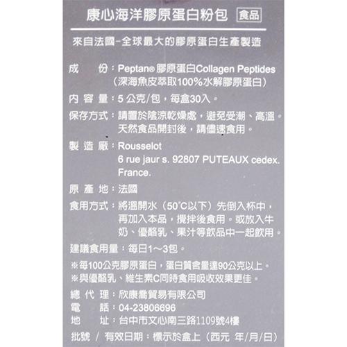 康心海洋膠原蛋白 5g*30包/盒【合康連鎖藥局】本商品不列入全館活動