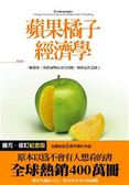 (二手書)蘋果橘子經濟學