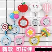 潮流懷錶 可愛卡通硅膠伸縮護士表掛表醫生胸表考試手表兒童懷表石英表【快速出貨八折搶購】