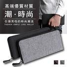 長夾手拿包 手機包 可放5.5吋手機 零錢包長皮包信用卡夾男用皮夾男夾【DE209】