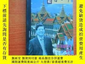 二手書博民逛書店罕見吳季鬆看世界:學習的日本・東亞・中亞23429 吳季鬆 北京