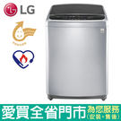 LG 17KG變頻洗衣機WT-D176SG含配送到府+標準安裝【愛買】