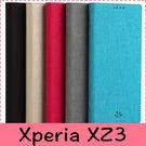 【萌萌噠】SONY Xperia XZ3 商務簡約款 全包布紋側翻皮套 磁吸 插卡 支架 磨砂手感 手機套 皮套