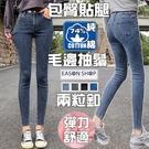 EASON SHOP(GQ0179)實拍單寧磨白彈力貼身毛邊抽鬚兩粒釦收腰貼腿牛仔褲女高腰長褲小腳窄管鉛筆褲