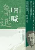魯迅作品精選(1)吶喊(含阿Q正傳)(經典新版)