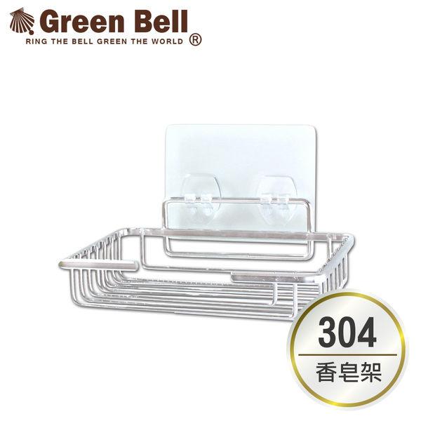 【GREEN BELL綠貝】304不鏽鋼抗鏽無痕肥皂架 收納掛勾 3M無痕 收納籃 置放架 透明無痕