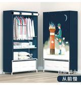衣櫃組裝簡易型鋼管加粗收納 儲物盒布藝收納衣櫃現代簡約經濟型(一件免運)WY