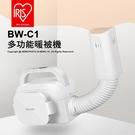 IRIS 多功能暖被機 BW-C1 乾燥...