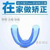 芽齒矯正器兒童芽齒矯正器芽套矯正地包天齙芽兜齒不整齊WY