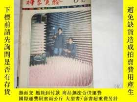 二手書博民逛書店罕見《科學實驗》,1982年第6期Y160168 出版1982