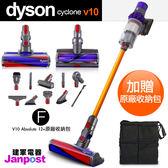 【建軍電器】一年保固  Dyson Cyclone V10 加強版 absolute 吸頭 收納包 全配組 十二吸頭版