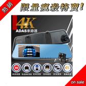 下殺【附16G+車用止滑墊】 CORAL M8 旗艦款 4K高畫質 GPS測速 後視鏡雙錄ADAS車錄器