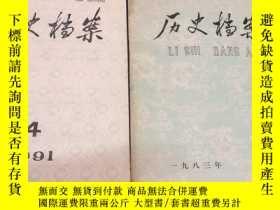 二手書博民逛書店歷史檔案1983.3罕見1991.4Y211454