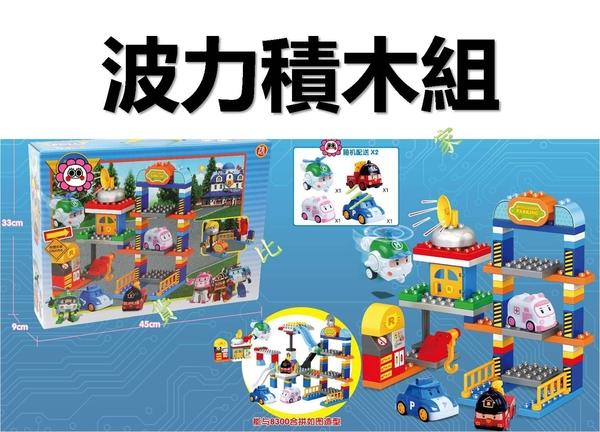 POLI 波力積木 玩具車 遊戲組 羅伊 安寶 赫利 卡通 波利 滑行車 LEGO參考 積木散件 大顆粒 拼插