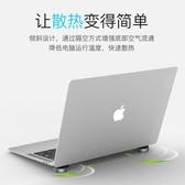 筆記本電腦支架托散熱器硅膠macbookpro增高墊腳墊便攜式收納墊air