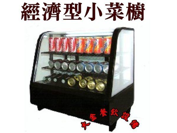 桌上型蛋糕櫃 (經濟型) /小菜櫥/冷藏冰箱/玻璃展示櫃/展示櫥/105L/大金餐飲設備